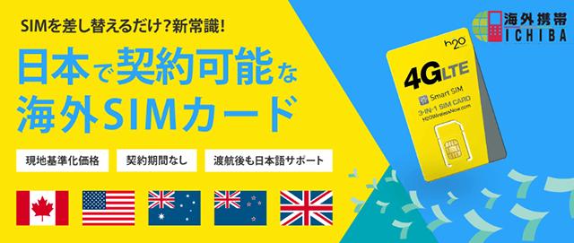 日本で契約できる海外SIM